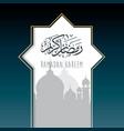 3d ramadan kareem text in arabic and english