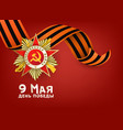 russian victory day greeting card with text red vector image vector image