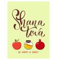 shana tova calligraphy text for jewish new year vector image