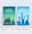 beijing and hong kong famous city scapes vector image vector image