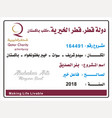 qatar charity sign board design vector image vector image
