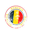 romania sign vintage grunge imprint with flag on vector image vector image