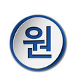 korean won local symbol currency sign isolated on vector image vector image