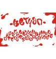 tomato ketchup font set with reds drops isolated vector image