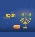 hanukkah menorah with sufganiyah jewish holiday vector image