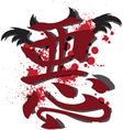 Kanji Symbol for Evil vector image