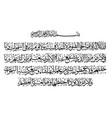 ayat ul kursi ayat al kursi calligraphy vector image vector image