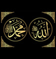 name allah and muhammad peace be upon him