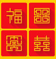 chinese four blessing sign square version vector image vector image