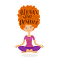 cute girl is sitting in lotus pose always stay vector image