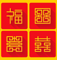 chinese four blessing symbol square version vector image vector image
