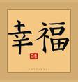 japan happiness hieroglyph hand drawn japanese vector image vector image