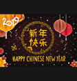 chinese style happy new year 2019 vector image vector image