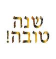 golden inscription hebrew shana tova rosh a shana vector image vector image