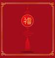 fu red background vector image