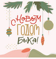 happy new year russian doodle lettering greeting vector image vector image