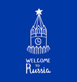 moscow kremlin tower with the phrase vector image