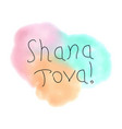 inscription shana tova rosh a shana watercolor vector image vector image
