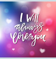 i will always love you - calligraphy for vector image vector image