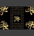 asmaul rasool names prophet muhammad pbuh