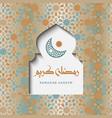 arabic window paper cut layout arch ramadan vector image