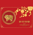 2019 happy chinese new year greeting card with vector image vector image