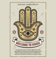 welcome to israel hamsa hand amulet vector image vector image