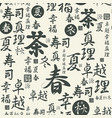 seamless pattern on theme japan and china vector image
