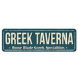greek taverna vintage rusty metal sign vector image
