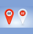 you are here map pins in two vector image vector image