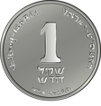 Reverse Israeli silver money one shekel coin vector image vector image