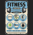 fitness items gym equipment and sport exercises vector image