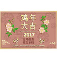 Lunar new year Greeting card vector image vector image