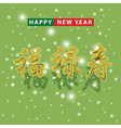 Happy New Year greetings with you on green tone vector image vector image
