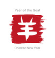 Chinese Year of the Goat vector image vector image