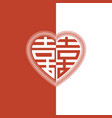 double happiness chinese character in heart shape vector image