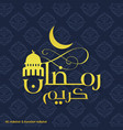 ramadan kareem creative typography connected with vector image vector image