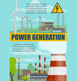 energy power generation power plants vector image