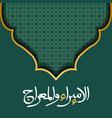 isra miraj greeting card islamic floral pattern vector image