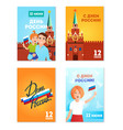 happy russia day greeting card set vector image vector image