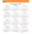 calendar 2019 year for russia country vector image