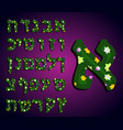 Beautiful multicolored hebrew alphabet font hebrew vector image