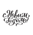 with new year from russian hand-written text vector image vector image
