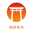 new years card with a shinto gateway vector image