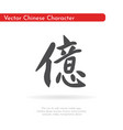 chinese character ten billion vector image
