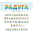cyrillic rainbow striped font cartoon glossy abc vector image vector image