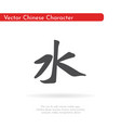 chinese character water vector image