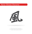 chinese character wind vector image