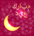 islamic holiday eid al-fitr crescent moon vector image