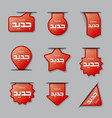 arabic type advertising banners and stickers for vector image vector image